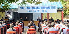 개성 만월대 출토유물 남북 공동 학술토론회