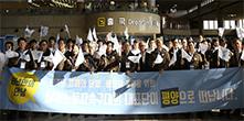 노동자 축구단 평양행…5·24조치 이후 최대 규모 방북