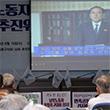 남북노동자 통일 축구대회' 공동추진위원회 결성식