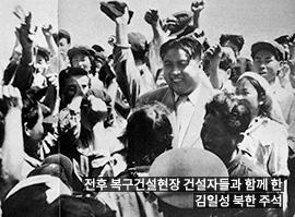 전후 복구건설현장 건설자들과 함께 한 김일성 북한 주석