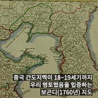 중국 간도지역이 18~19세기까지 우리 영토였음을 입중하는 보곤디(1760년) 지도