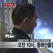 남북 이산가족…오늘 오후 금강산서 '상봉' <현장연결>