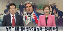 [뉴스초점] 남북 고위급 접촉 합의도출 실패