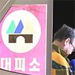 북, 대북전단에 총격…이시각 연천군 현장