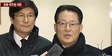 '김정일 조화 전달' 박지원 귀환 <현장연결>