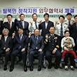 부산 서부경찰서 '탈북자 돕기' 업무협약