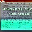北 TV, 김정욱씨 '반국가범죄 증거물' 공개
