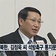 북한, 김정욱씨 석방촉구 통지문 수령 거부