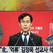 여야 '북, 억류중인 김정욱 선교사도 석방하길;