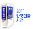 2011한국인물사전