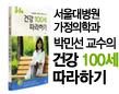 서울대병원 박민선 교수의 건강 100세 따라하기