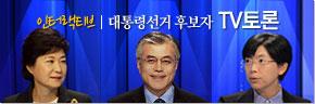 미디어랩 대통령후보자 TV토론
