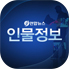 인물정보 앱 아이콘