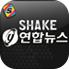 쉐이크 연합뉴스 위젯 아이콘