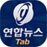 연합뉴스 갤러시 탭 앱 아이콘