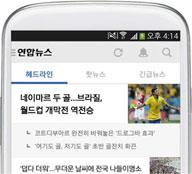 연합뉴스 모바일 웹이 핸드폰 화면에 보이는 이미지