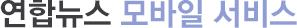 연합뉴스 모바일 서비스