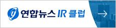 연합뉴스 IR클럽