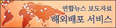 연합뉴스 보도자료 배포서비스