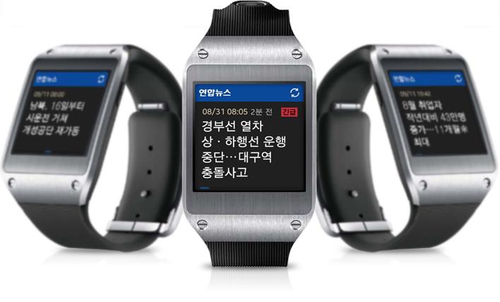 연합뉴스 갤럭시기어앱