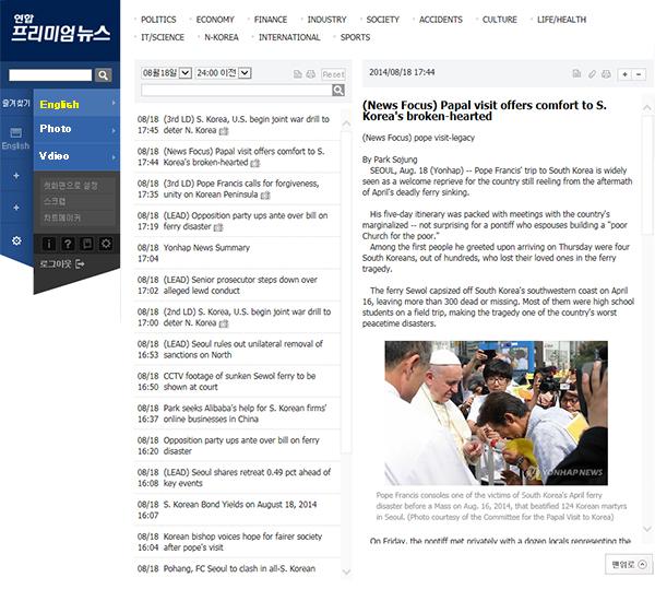 프리미엄 영문 뉴스 화면