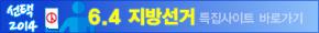 6.4지방선거 특집사이트