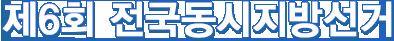 제6회 전국동시지방선거
