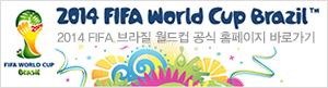 FIFA 공식 홈페이지