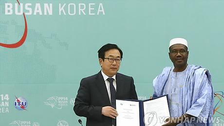 釜山市 ITUと協力条約締結