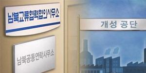سيئول تعتمد 3.5 مليار وون لمكتب الاتصال بين الكوريتين