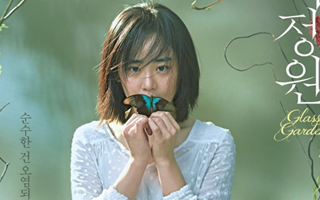 Trailer for 'Glass Garden' starring Moon Geun-young unveiled