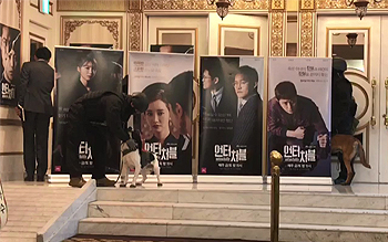 Police search for bombs in press conference venue for drama 'Untouchable'