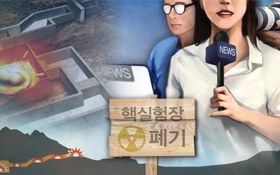 N. Korea likely to demolish nuclear test site soon