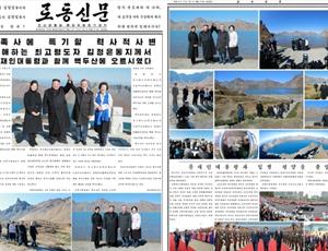 N.K. reports on Moon, Kim's mountain visit