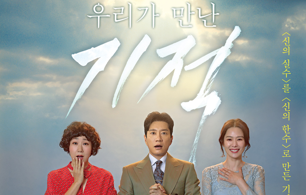 'The Miracle We Met' still strong, ranks No. 2 on weekly TV chart