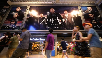 'Along With the Gods 2' tops 10 mln admissions