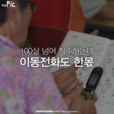 """""""100살 넘어 장수하는데 이동전화도 한몫"""""""