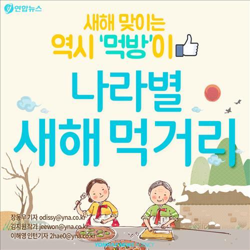 [카드뉴스] '새해맞이엔 빠질 수 없다!'…새해먹거리 국가대표 총집합