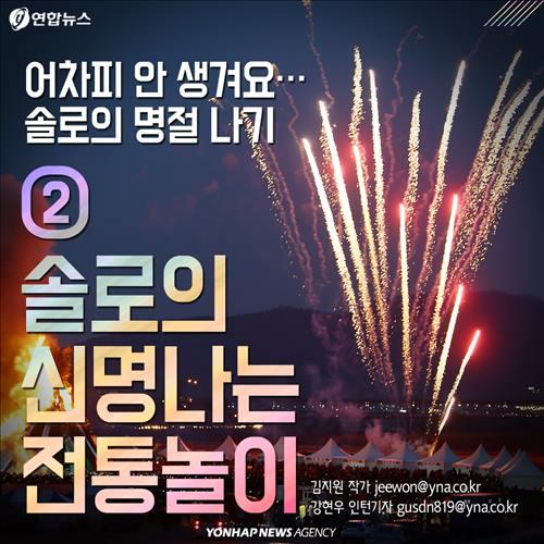[카드뉴스] '어차피 안 생겨요'… 솔로의 명절나기②