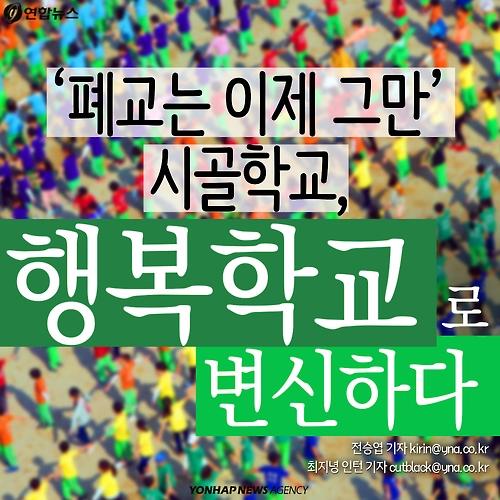 [카드뉴스] '폐교는 그만'…시골학교, 행복학교로 변신하다