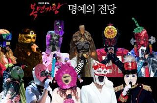 '황금락카'부터 '음악대장'까지 역대 가왕 훑기