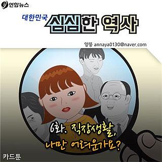 [카드뉴스] 대한민국 심심한 역사 - 직장생활, 나만 어려운가요?