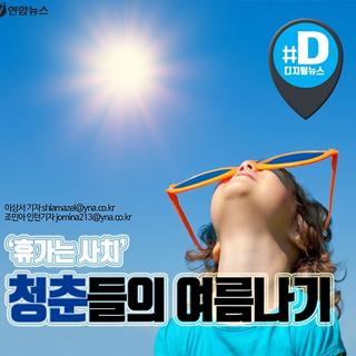 [카드뉴스] '휴가는 사치' 청춘들의 여름 나기