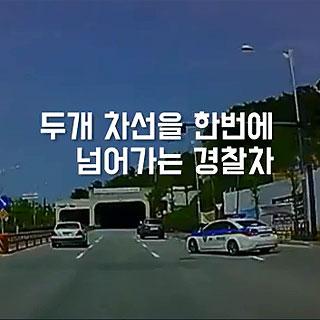 [블랙박스] 한꺼번에 2개 차선 변경한 경찰차…결국 '쿵'