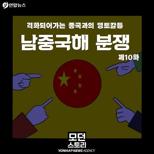 [카드툰] 격화되는 중국의 영토갈등 '남중국해 분쟁'