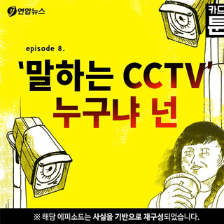 [카드툰] '말하는 CCTV' 누구냐 넌 - 카드툰 와이콜센터