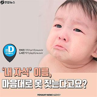 [카드뉴스] '내 자식' 이름, 마음대로 못 짓는다고요?