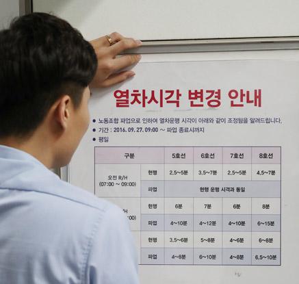 서울 지하철 파업, 시간 변경된다