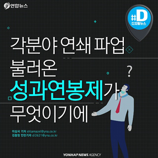 [카드뉴스] 연쇄 파업 불러온 '성과연봉제'가 무엇이기에