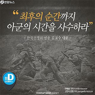 """[카드뉴스] """"최후의 순간까지 아군의 시간을 사수하라"""""""